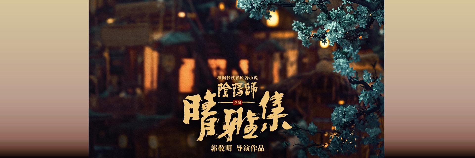 《晴雅集》曝终极海报 赵又廷邓伦王子文齐亮相